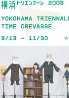 Yokohama_triennle2008