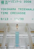 Yokohama_triennale2008