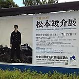Shunsuke_matsumoto