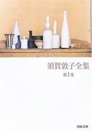 Atsuko_suga_kawade