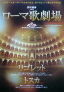Opera_di_roma
